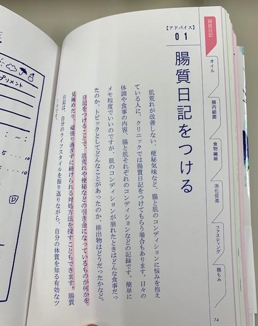 腸活日記を勧めるページ