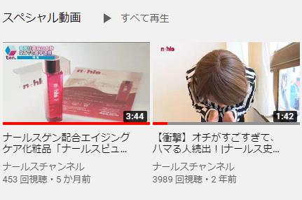 ナールスチャンネルのスペシャル動画