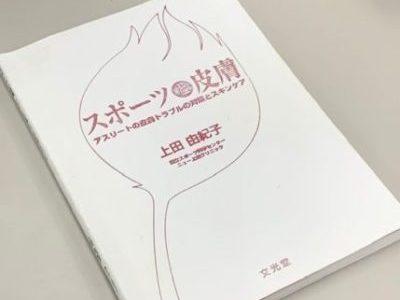 スポーツと皮膚-アスリートの皮膚トラブルの対策とスキンケア 上田由紀子