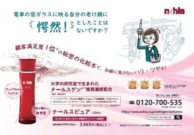 ナールスピュア 春・夏の電車広告