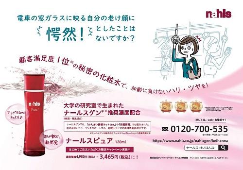 ナールスピュア 春・夏の電車広告ポスター