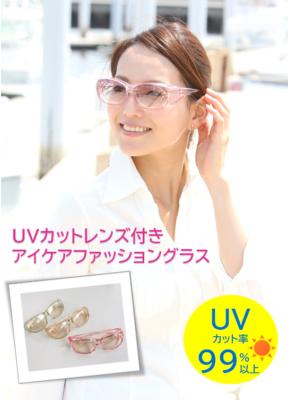 UVカットレンズ付きアイケアファッショングラスの広告